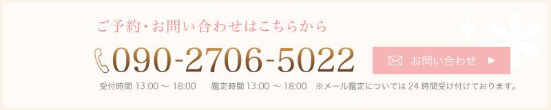 ご予約・お問い合わせはこちらから 完全予約制 090-2706-5022 お問い合わせ